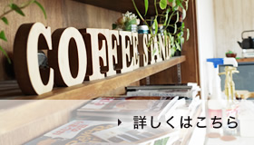 COFFEE STAND-Natty-